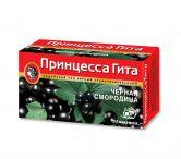 Чай Принцесса Гита Черная Смородина