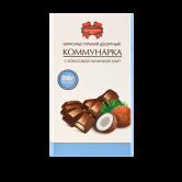 """Шоколад """"Коммунарка с кокосовой начинкой Элит"""""""