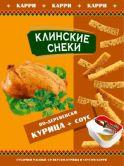 Сухарики ржаные со вкусом курицы+соус Карри 60 г.
