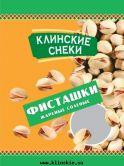 """Фисташки жареные соленые """"Клинские снеки"""" 25, 50, 85, 150, 200 г."""