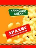 """Арахис жареный соленый """"Клинские снеки"""" 25, 85, 150, 200 г."""