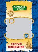 Желтый полосатик 16, 25, 40, 60 г.